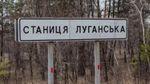 """Пункт пропуску """"Станиця Луганська"""" відновив роботу після ремонту"""
