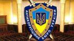 Чим ризикує українська влада, якщо знищить НАБУ