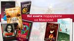 Что подарить на Николая: 7 интересных книг для подростков