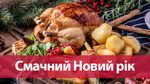 Що приготувати на Новий рік 2018: рецепти простих і вишуканих страв від шеф-кухаря