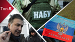 """Топ-5 блогів тижня: найгучніші справи НАБУ, будні """"ЛНР"""" та Саакашвілі"""