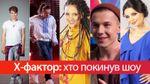 """Х-фактор 8 сезон 16 випуск: """"Каблуками по брусчатке"""" та Олена Зуєва залишили проект"""