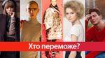 "Хто переможе в ""Топ-модель по-українськи"" 4 сезон: опитування"