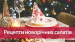 Салати на Новий рік 2018: рецепти від шеф-кухаря, які можна повторити вдома