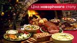 У скільки обійдеться українцям новорічний стіл-2018: інфографіка