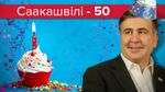 Саакашвили – 50: самые интересные факты о мачо украинской политики