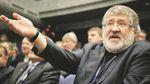 Арешт активів Коломойського: коротко про найголовніше у фінансово-політичному конфлікті