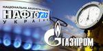 """""""Нафтогаз"""" выиграл суд против """"Газпрома"""" в Стокгольме"""