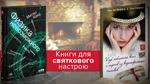 Семь книг, которые помогут почувствовать праздничное настроение