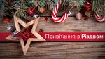 Поздравление с Рождеством для родных и друзей