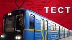 Найглибша станція метро у світі в Києві: правда чи ні? Тест