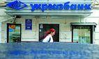 Український банк вирішив кредитувати бізнес російських підприємців