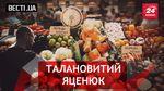 Вєсті.UA. Український цар Мідас. Незламний Добкін