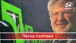 """Чому Коломойського можна вважати головним """"борцем з корупцією"""" в Україні"""