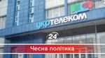 """Заплутаний зв'язок """"Укртелекому"""": для чого Льовочкін з Фірташем об'єдналися проти Ахметова"""