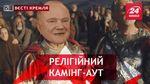 Вєсті Кремля. Слівкі. Атеїстичний проповідник Леніна. Удар по російській медицині
