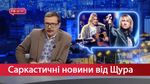 Саркастические новости от Щура: Украинский Курт Кобейн. Библейская история: идите стройте школу