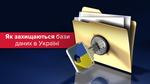 Керівник Держінформресурсу: Шифрування інформації в Україні – одне з кращих