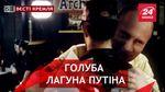 Вести Кремля. Пикантные предпочтения Путина. Украинцы коварно атакуют Кремль