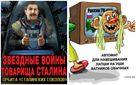 """Самые смешные мемы недели: скандальная """"Смерть Сталина"""" и лапша от российской пропаганды"""
