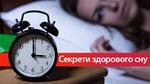 Як навчитися рано засинати: корисні поради