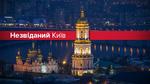 Неповторні місця у Києві, які повинен відвідати кожен
