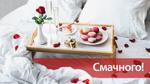 Завтрак в постель на День святого Валентина: рецепты вкусных блюд от шеф-повара