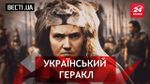 Вєсті. UA. Жир. 12 подвигів Надії Савченко. Відпочинок генпрокурорського середнього класу