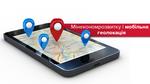 Стеження чи моніторинг: навіщо уряду знати дані мобільної геолокації