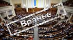 Вранье: три самых неправдивых фразы депутатов и чиновников в Украине