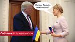 "Юля на молитвенном завтраке у Трампа: как Тимошенко в Америке ""нашлась"""