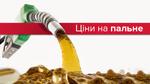 Ціни на пальне в Україні та Європі: де дешевше