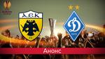 АЕК – Динамо: анонс гри