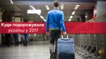 Польща чи Росія: в які країни найчастіше їздили українці у 2017 році