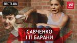 Вєсті.UA. Ганді не витримав слів Савченко. У Авакова найгеніальніші радники