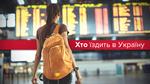 Не Росія: звідки в Україну приїжджає найбільше іноземців