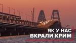 Як Росія анексувала Крим: ретроспектива розгубленості і зради