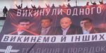 """""""Викинемо й інших"""": на Майдані вивісили банер із """"закресленим"""" Саакашвілі"""