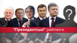 Президентські вибори-2019: Тимошенко продовжує лідирувати у соцопитуваннях