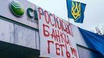 """СНБО продлил санкции в отношении """"дочек"""" российских банков"""