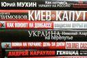 Книгу умершего Задорнова запретили ввозить в Украину