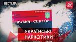 Вєсті. UA. Жир. Український слід в російських наркотиках. Темні часи Порошенка