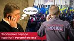 Дорогою ціною: як Порошенко збирається перемагати на виборах президента?