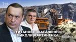 Як екс-депутат Мартиненко продовжував отримувати мільйонні держконтракти попри справу НАБУ