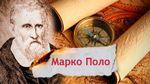 Одна історія. Як Марко Поло крізь століття зорієнтував Колумба на нові відкриття
