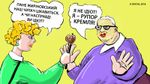 """Приключения """"ихтамнет""""-ов и выборы Путина в России: минута юмора от карикатуристов"""