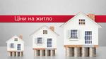 Оренда квартир в Україні: де найнижчі ціни