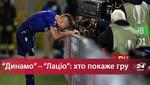 Динамо – Лацио: где и когда смотреть онлайн матч Лиги Европы 2017/18