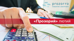 """""""Прозорий"""" лютий: 2 мільярди на продукти та мільярд на реконструкцію аеропорту """"Бориспіль"""""""