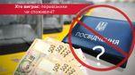 Монетизация льгот на проезд: заработает ли на практике?